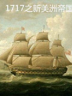 1717之新美洲帝国