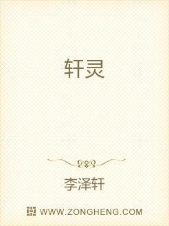 小说:轩灵,作者:李泽轩