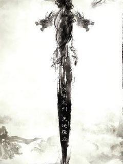 有剑自南来