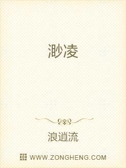 小说:渺凌,作者:浪逍流