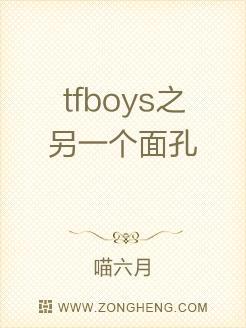 tfboys之另一个面孔