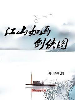 江山如画剑侠图