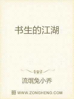小说:书生的江湖,作者:流氓兔小乔