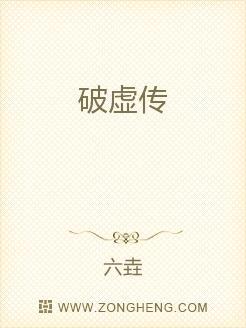 小说:破虚传,作者:六��