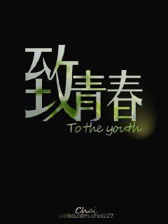 独一无二的青春