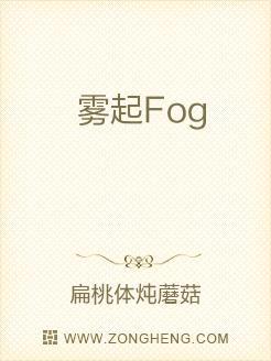 雾起Fog