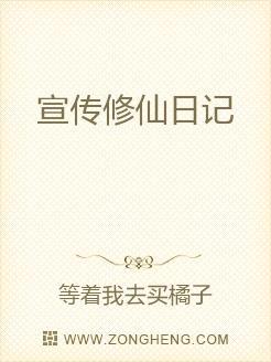 宣传修仙日记