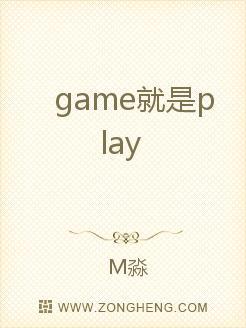 game就是play