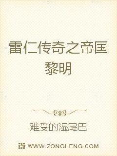 小说:雷仁传奇之帝国黎明,作者:难受的湿尾巴