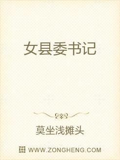 女县委书记