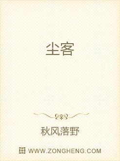 小说:尘客,作者:秋风落野