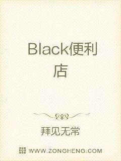 Black便利店