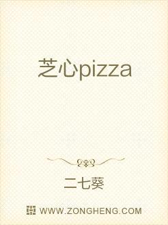 芝心pizza