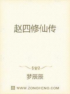 赵四修仙传