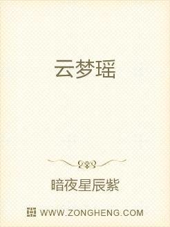 小说:云梦瑶,作者:暗夜星辰紫