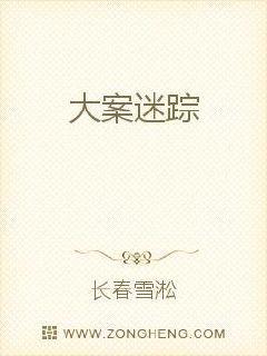 小说:大案迷踪,作者:长春雪淞