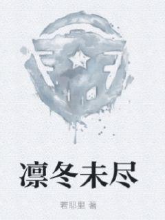 凛冬未尽之雪国魅影