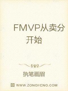 FMVP从卖分开始