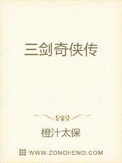三剑奇侠传