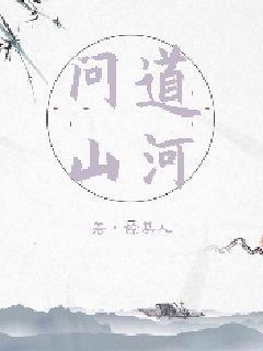 李赛凤电影全集