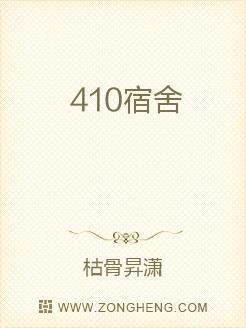 410宿舍