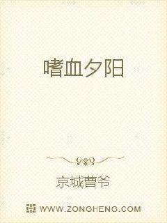 小说:末日孤烟,作者:京城曹爷
