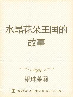 水晶花朵王国的故事