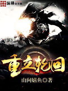 http://book.zongheng.com/book/801979.html
