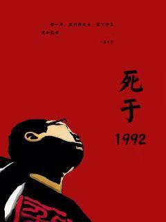 死于1992