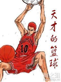 天才的篮球