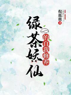 绿茶妖仙的自我修养