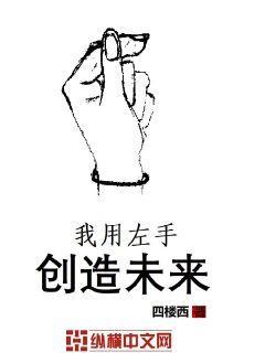 我用左手创造未来