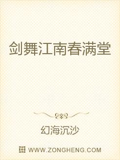劍舞江南春滿堂