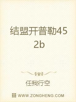 结盟开普勒452b