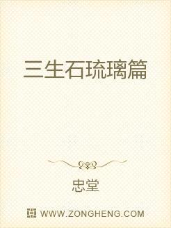 三生石琉璃篇