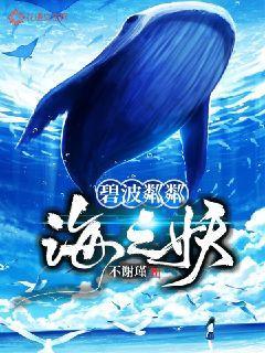 碧波粼粼海之妖