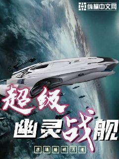 超级幽灵战舰