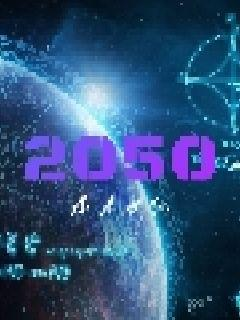 2050未来世纪