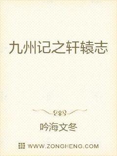 九州记之轩辕志