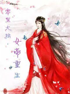 零皇大陆之女帝重生