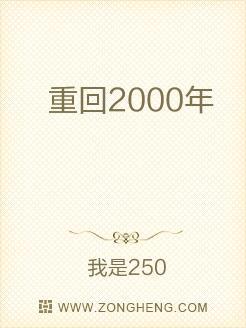 重回2000年