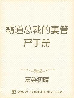 霸道总裁的妻管严手册