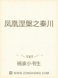 凤凰涅槃之秦川