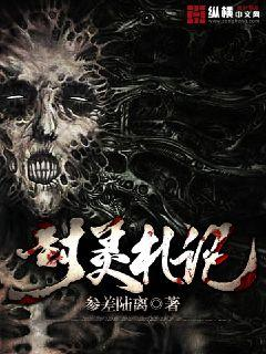 http://book.zongheng.com/book/1031255.html