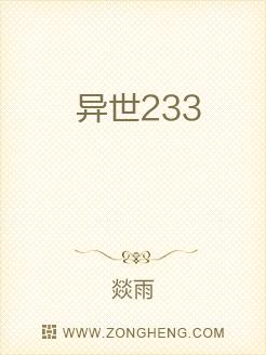 異世233