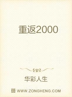重返2000