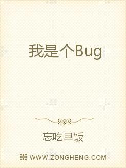我是個Bug