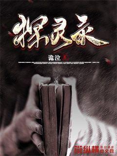 http://book.zongheng.com/book/953118.html