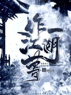 一作江湖梦