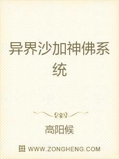 异界沙加神佛系统